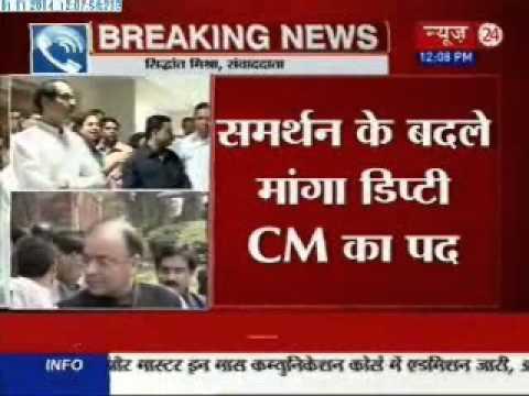 Sena demands deputy CM post for alliance with BJP in Maharashtra 01 November 2014 12 PM