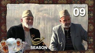 Chai Khana - Season 9 - Ep.9
