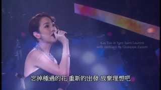 Download Lagu 《Concert YY 黃偉文作品展演唱會》謝安琪 - 囍帖街 LIVE HD 1080P Mp3