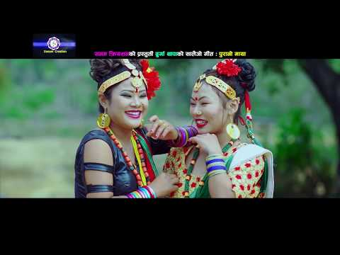 (New Salaijo Song 2075|| purano maya  पुरानो माया || By durga thapa Sharmila Gurung - Duration: 8 minutes, 30 seconds.)
