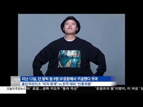 한인사회 소식 3.17.17 KBS America News