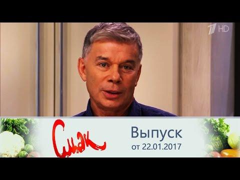 Смак - Гость Олег Газманов.  Выпуск от21.01.2017