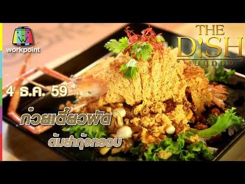 The Dish เมนูทอง | ก๋วยเตี๋ยวผัดต้มยำกุ้งกรอบ | ปลาแรดจี๊ด | 4 ธ.ค. 59 Full HD