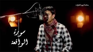 Video Indah bacaan surah Al Waqiah oleh qari Muzammil Hasballah MP3, 3GP, MP4, WEBM, AVI, FLV Desember 2018