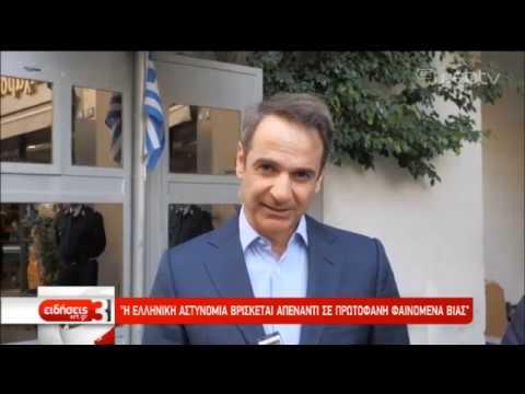 Επίσκεψη του Προέδρου της ΝΔ Κ. Μητσοτάκη στο Αστυνομικό Τμήμα Ακρόπολης | 05/03/19 | ΕΡΤ