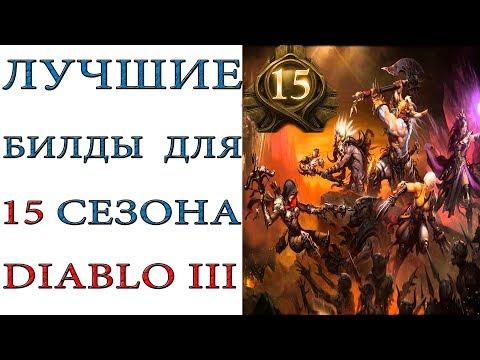 Diаblо 3: Лучшие билды для  15 сезона - DomaVideo.Ru