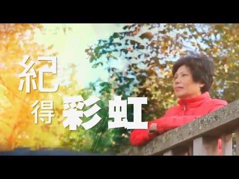 電視節目 TV1256 紀得彩虹