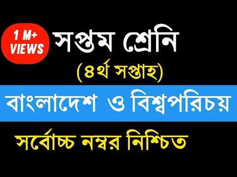 Class 7 Assignment || Bangladesh & Global Studiess || ৭ম শ্রেণির বাংলাদেশ ও বিশ্ব পরিচয় এসাইনমেন্ট