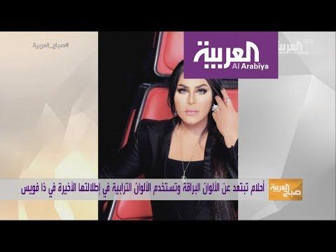 العرب اليوم - شاهد: لماذا بدت أحلام اكثر شبابا في ذا فويس