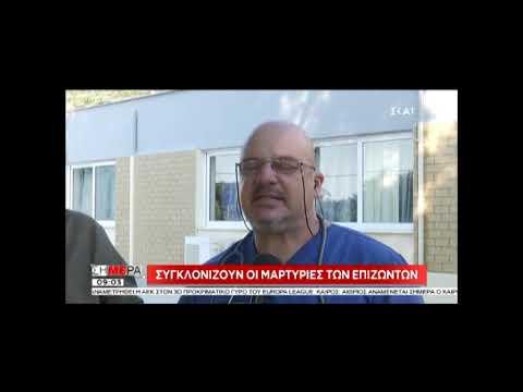 Video - Συγκινημένος ο γιατρός του Κέντρου Υγείας Νέας Μάκρης Νίκος Κουδούνας θυμάται το Μάτι (video)