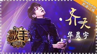 Video 华晨宇《齐天》-  个人精华《歌手2018》第4期 Singer2018【歌手官方频道】 MP3, 3GP, MP4, WEBM, AVI, FLV April 2018