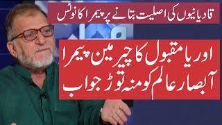 Download Video Harf E Raz 19 Sep 2016 | Reality of Ahmadi / Qadiani | Pakistani Talk Show MP3 3GP MP4
