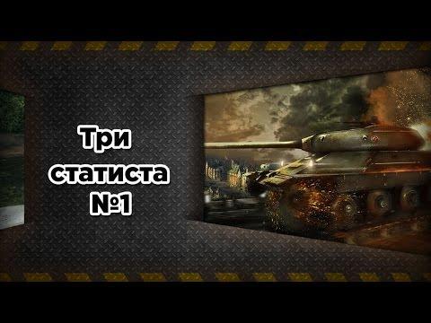 WoT - Три статиста №1. via MMORPG.su