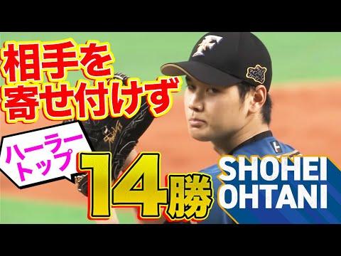 大谷、ハーラートップ14勝目!