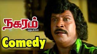 Video Vadivelu best Comedy scenes | Nagaram Marupakkam full movie comedy scenes | Vadivelu Sundar C comedy MP3, 3GP, MP4, WEBM, AVI, FLV Desember 2018