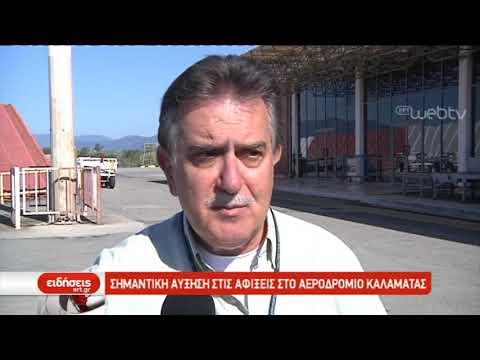 Σημαντική αύξηση στις αφίξεις στο αεροδρόμιο Καλαμάτας | 30/10/2019 | ΕΡΤ