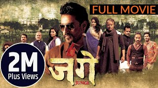 "Video New Nepali Movie - "" Junge ""  