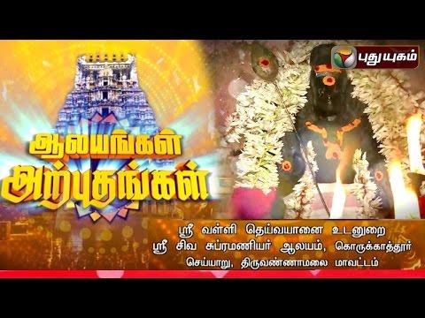 Siva-Subramaniar-Temple-Gerugathur-Cheyyar-Aalayangal-Arputhangal-30-03-2016-Puthuyugam-TV