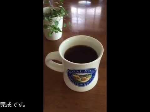ロイヤルコナコーヒーの美味しい淹れ方