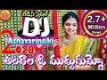 Andala O Muddu Gumma Dj Song | Athavarintiki Dj Song | Telugu Dj Songs | Private Folk Dj Songs 2018