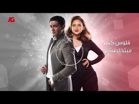 مهرجان مليونير- مسلسل ب 100 وش - غناء المدفعجية   Mahragan Millionaire - El Madfaagya