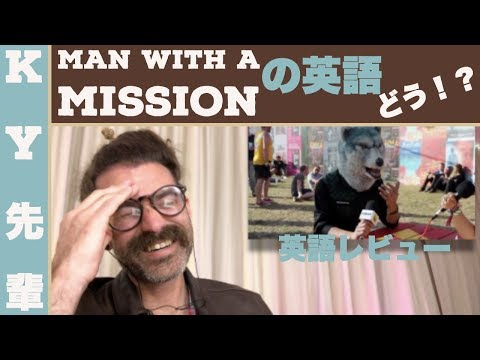 , title : 'MAN WITH A MISSIONの英語はどう?!「正直な英語レビュー」'