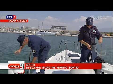Κρήτη: Βυθίστηκε πλοίο πριν το ρεσάλτο των ειδικών δυνάμεων για έλεγχο στο φορτίο | 17/11/2018 | ΕΡΤ