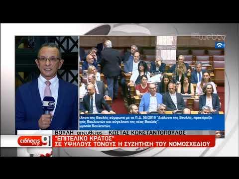 Σε υψηλούς τόνους η συζήτηση του σ/ν για το επιτελικό κράτος | 05/08/2019 | ΕΡΤ