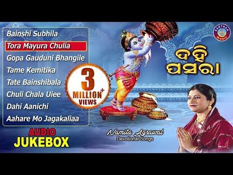 DAHI PASARA Odia Jagannath Bhajans Full Audio Songs Juke Box | Namita Agrawal | Sarthak Music