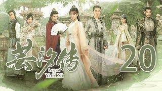 Nonton 【English Sub】芸汐传 20丨Legend of Yun Xi 20(主演:鞠婧祎,张哲瀚,米热) Film Subtitle Indonesia Streaming Movie Download