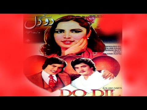 DO DIL (1981) - BABRA SHARIF, ASIF RAZA MIR, GHULAM MOHAYUDDIN & TALISH - OFFICIAL PAKISTANI MOVIE