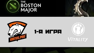 VP vs IG.V #1 (bo3) | Boston Major, 07.12.16