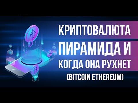 Криптовалюта пирамида и когда она рухнет ( bitcoin ethereum)