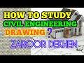 HOW YO STUDY CIVIL ENGINEERING DRAWINGIN HINDI/URDU|| STRUCTURAL DRAWING||PLANE||ELECTRICAL DRAWING