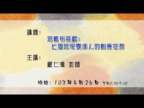 2014年4月26日高雄市立圖書館岡山講堂—嚴仁鴻:玩藝布袋戲:七個玩 家變達人的創意狂想