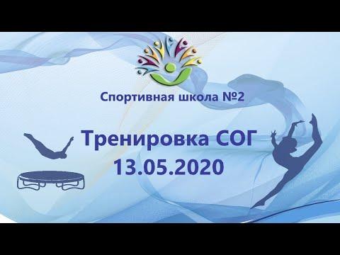 Тренировка 13.05.2020