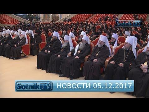 ИНФОРМАЦИОННЫЙ ВЫПУСК 05.12.2017