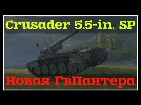 Crusader 5.5-in. SP - Точная арта