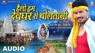 Nirahua Entertainment Pvt Ltd PresentSong : Hello Hum Devghar Se Bolatani Singer : Pravesh Lal Yadav, Priyanka SinghLyrics : Pyarelal Yadav, Shyam DehatiMusic : Om JhaMusic on : NIRAHUA MUSIC