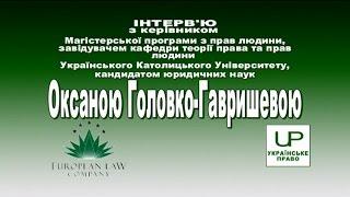 Оксана Головко-Гавришева. Інтерв'ю. Керівник магістерської програми з прав людини УКУ