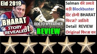 Ode To My Father Review I Salman Khan Bharat Inspired From This South Korean Movie