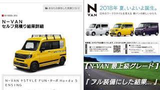 Video 【 新型N-VAN 】最上級グレードにフルオプションで見積もった結果…! MP3, 3GP, MP4, WEBM, AVI, FLV Juli 2018