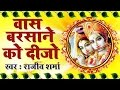 वास बरसाने को दीजो || Beautiful Krishna Bhajan || Rajiv Sharma || Latest Song #Ambey Bhakti