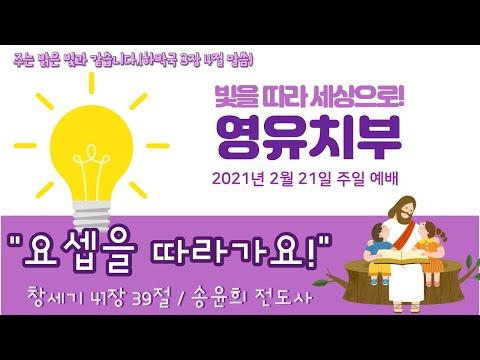 2021년 2월 21일 차세대온라인예배-영유치부