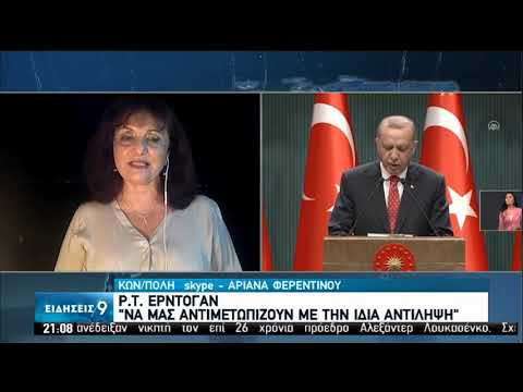 Ρ.Τ.Ερντογάν  | Η Τουρκία δεν έχει βλέψεις εναντίον καμίας χώρας | 10/08/2020 | ΕΡΤ