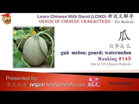 Origin of Chinese Characters - Chinese Radicals 145 瓜 guā, melon, gourd, watermelon