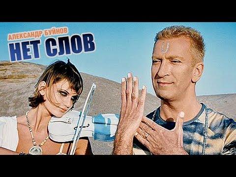 Александр Буйнов — «Нет слов»