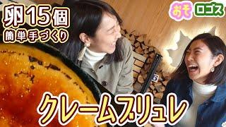 【大食い】超巨大なクレームブリュレを作ってみた!【おそロゴス #4】