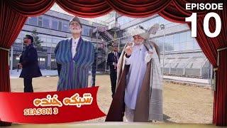 Shabake Khanda - S3 - Episode 10