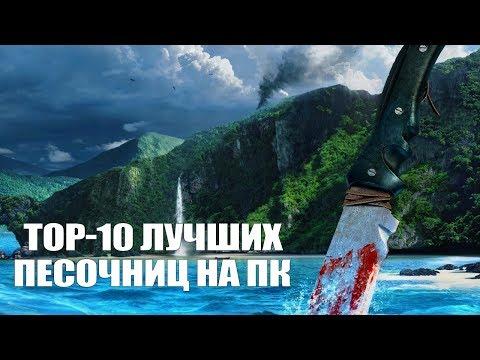 TOP 10 лучших песочниц на ПК
